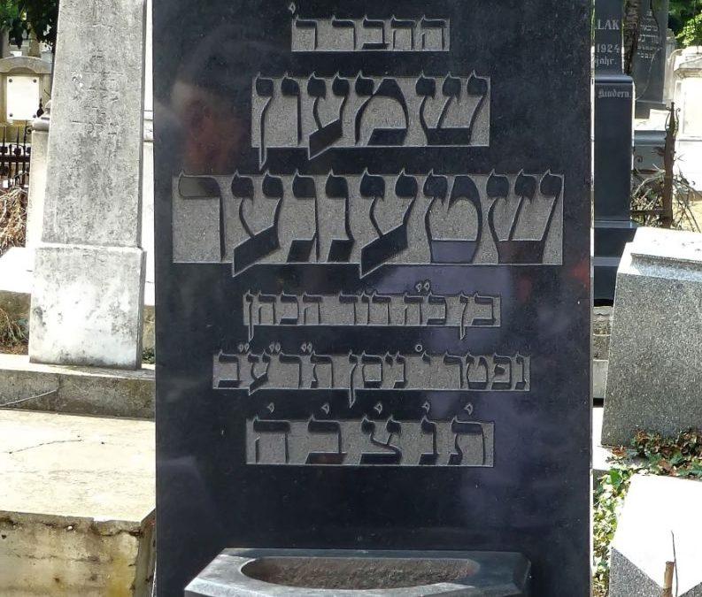 Simboluri pe pietre funerare evreieşti
