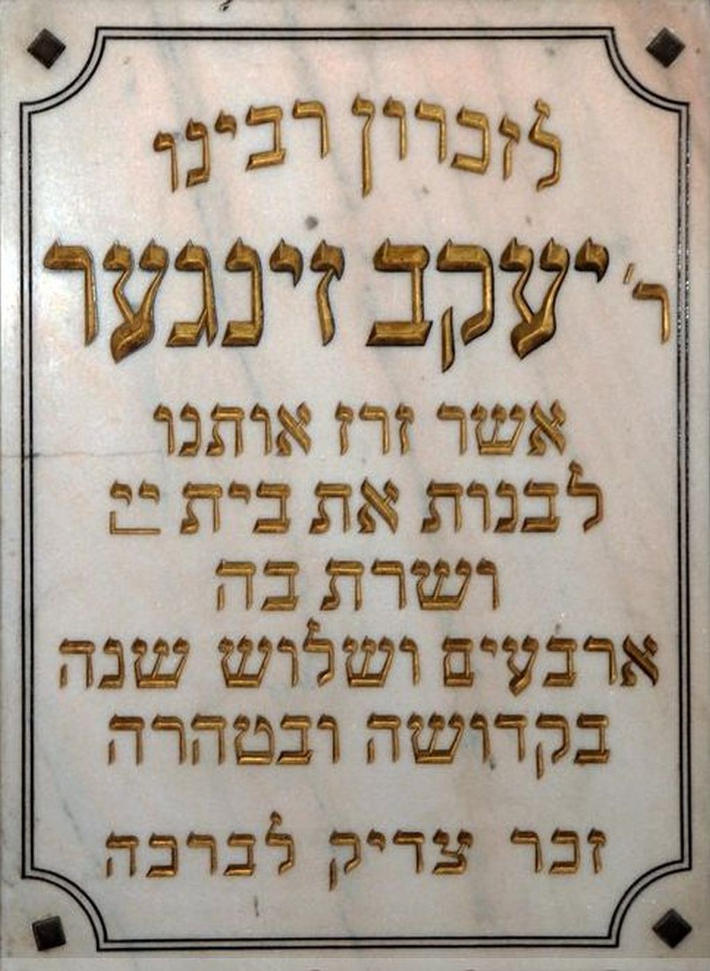 Placă memorială pentru Jakob Singer (după 1939, anul decesului rabinului)