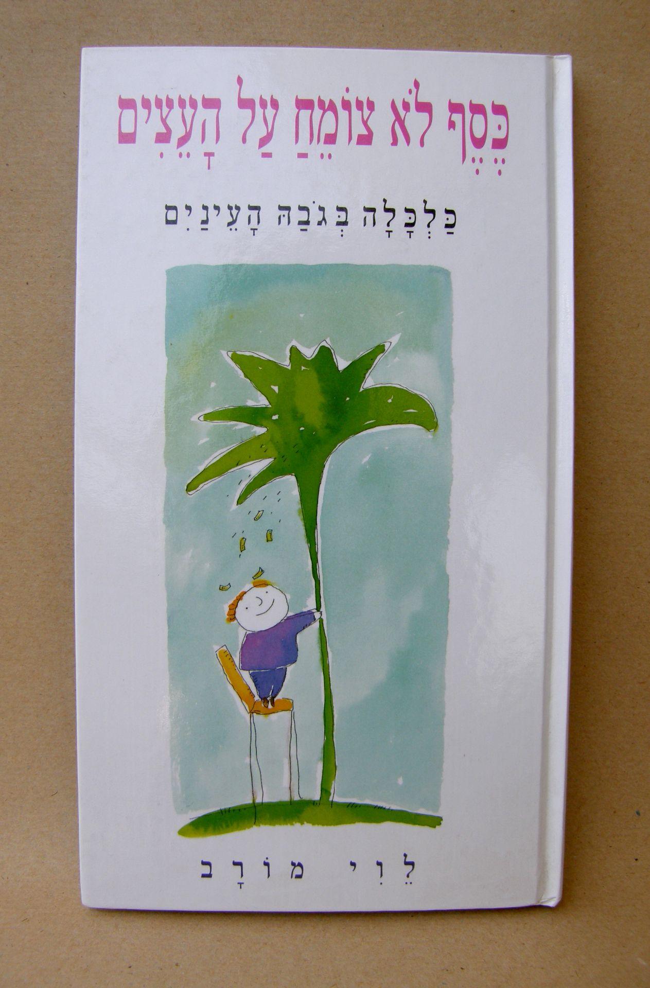Anath Hanit – Book&CD – Galerie